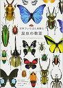 昆虫の教室 (世界でいちばん素敵な) [ 須田研司 ]
