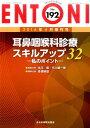 ENTONI 16年4月号増刊号(192) Monthly Book 耳鼻咽喉科診療スキルアップ32 [ 本庄巌 ]