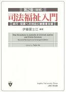司法福祉入門第2版(増補)