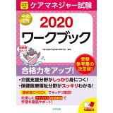 ケアマネジャー試験ワークブック(2020)