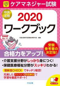 ケアマネジャー試験ワークブック2020 [ 介護支援専門員受験対策研究会 ]