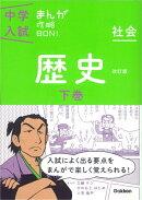 中学入試まんが攻略BON!(社会 歴史 下巻)〔改訂版〕