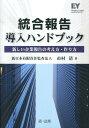 統合報告導入ハンドブック 新しい企業報告の考え方・作り方 [ 市村清 ]