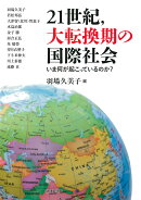 【謝恩価格本】21世紀、大転換期の国際社会