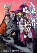 人狼への転生、魔王の副官始動編(2)