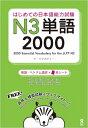 はじめての日本語能力試験N3単語2000 [ アークアカデミー ]