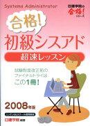 合格!初級シスアド超速レッスン(2008年版)