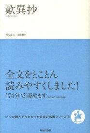 歎異抄 (いつか読んでみたかった日本の名著シリーズ) [ 金山秋男 ]