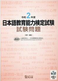 日本語教育能力検定試験試験問題(令和2年度) 試験2(聴解)CD付 [ 日本国際教育支援協会 ]