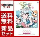 マコちゃん絵日記 1-8巻セット