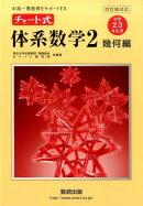 チャート式体系数学2幾何編(中学2,3年生用)4訂版対応