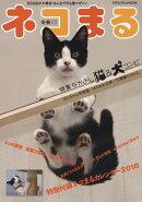 ネコまる冬春号 Vol.35