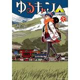 ゆるキャン△(7) (まんがタイムKRコミックス KIRARA MENU 1483)