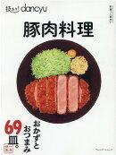 技あり!dancyu豚肉料理