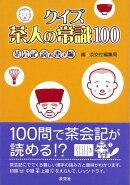 【バーゲン本】クイズ茶人の常識100 茶会記読み書き編