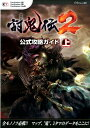 討鬼伝2公式攻略ガイド(上) PlayStation 4版 PlayStatio [ ω-Force ]