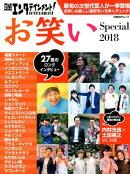 日経エンタテインメント! お笑いSpecial 2018