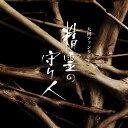 大河ファンタジー 精霊の守り人 オリジナル・サウンドトラック [ 佐藤直紀 ]