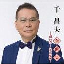 千昌夫全曲集〜北国の春・人生に乾杯〜