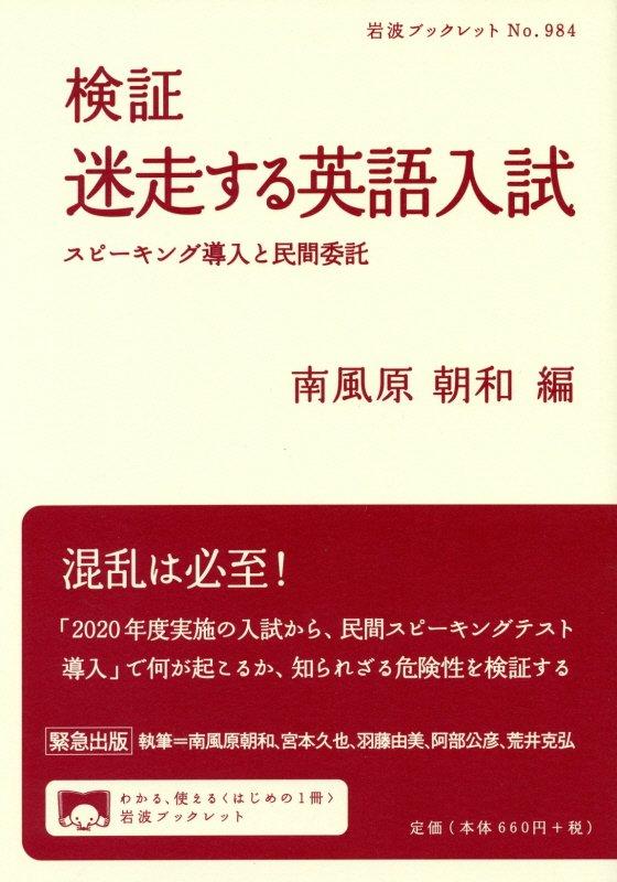 検証迷走する英語入試 スピーキング導入と民間委託 (岩波ブックレット) [ 南風原朝和 ]