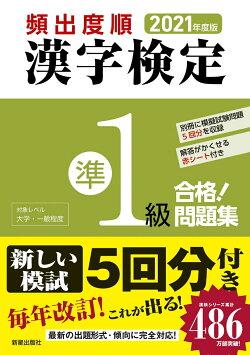 2021年度版 頻出度順 漢字検定準1級 合格!問題集