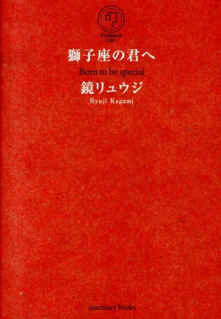 獅子座の君へ Born to be special (Sanctuary books) [ 鏡リュウジ ]