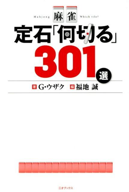 麻雀定石「何切る」301選 [ G・ウザク ]