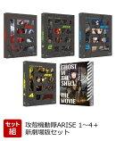 【セット組】攻殻機動隊ARISE 1〜4+新劇場版セット【Blu-ray】