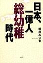 日本、一億人総幼稚時代 [ 細井みつを ]