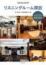 リスニングルーム探訪 オーディオファンの夢を実現した部屋、厳選40室 [ MJ無線と実験編集部 ]