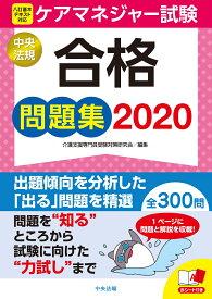 ケアマネジャー試験合格問題集2020 [ 介護支援専門員受験対策研究会 ]