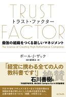 TRUST FACTOR トラスト・ファクター〜最強の組織をつくる新しいマネジメント