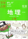 中学入試まんが攻略BON!(社会 地理 上巻)改訂版 [ 学研教育出版 ]