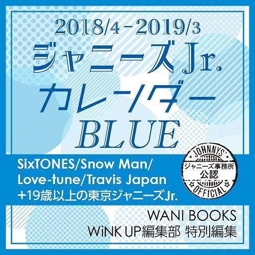 ジャニーズJr.カレンダーBLUE(2018/4-2019/3) Johnny's Official ([カレンダー])