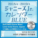 ジャニーズJr.カレンダー BLUE 2018/4 - 2019/3(仮)