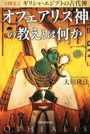 ギリシャ・エジプトの古代神オフェアリス神の教えとは何か