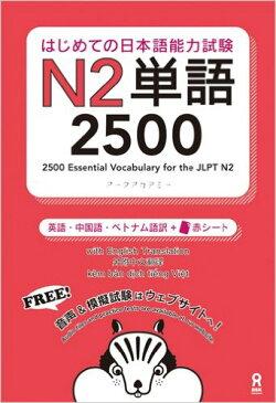 はじめての日本語能力試験N2単語2500