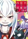 四畳半の祓魔師 2 (バンチコミックス) [ リカチ ]