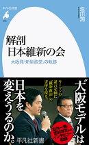 解剖 日本維新の会(984)
