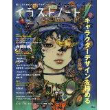 イラストノート(No.52) キャラクターデザインを極める (SEIBUNDO mook)
