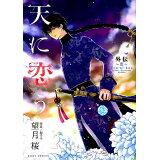 天に恋う (ミッシィコミックス Next comics F)