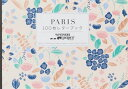 PARIS 100枚レターブック Season Paper Collection [ Season Paper Collection ]