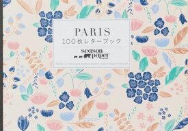 PARIS 100枚レターブックSeason Paper Collection ([バラエティ])