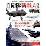 自衛隊新戦力図鑑 (サンエイムック)