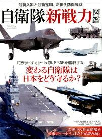 自衛隊新戦力図鑑 (サンエイムック) [ アズワン ]