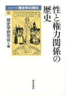 【バーゲン本】性と権力関係の歴史