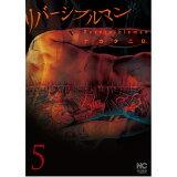 リバーシブルマン(5) (ニチブンコミックス)