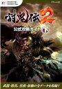 討鬼伝2公式攻略ガイド(下) PlayStation 4版 PlayStatio [ ω-Force ]