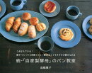 「自家製酵母」のパン教室(続)