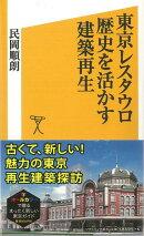 【バーゲン本】東京レスタウロ歴史を活かす建築再生ーソフトバンク新書